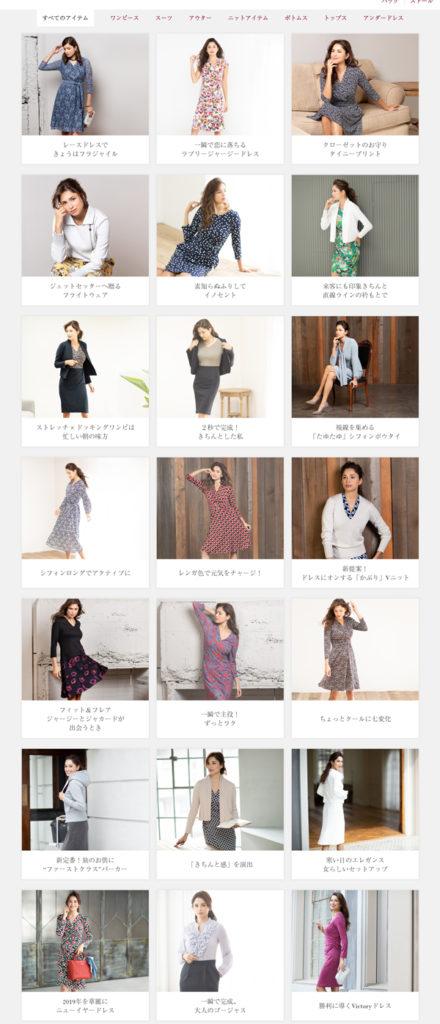 screencapture-kayme-jp-archive-clothing-2019-03-16-10_10_07
