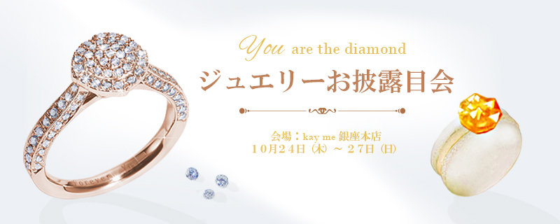 191015_ginza-jewelry-event-banner-blog