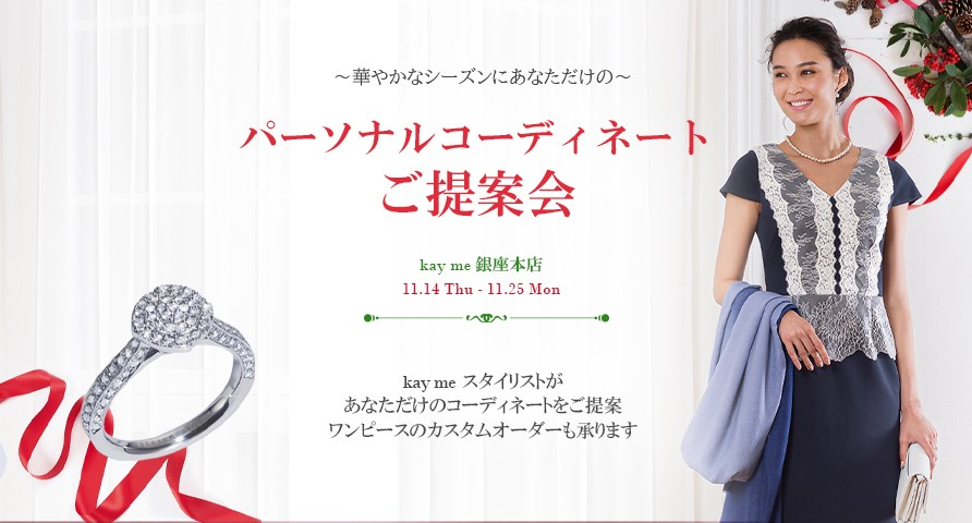 ginza_event11_reservation_PC