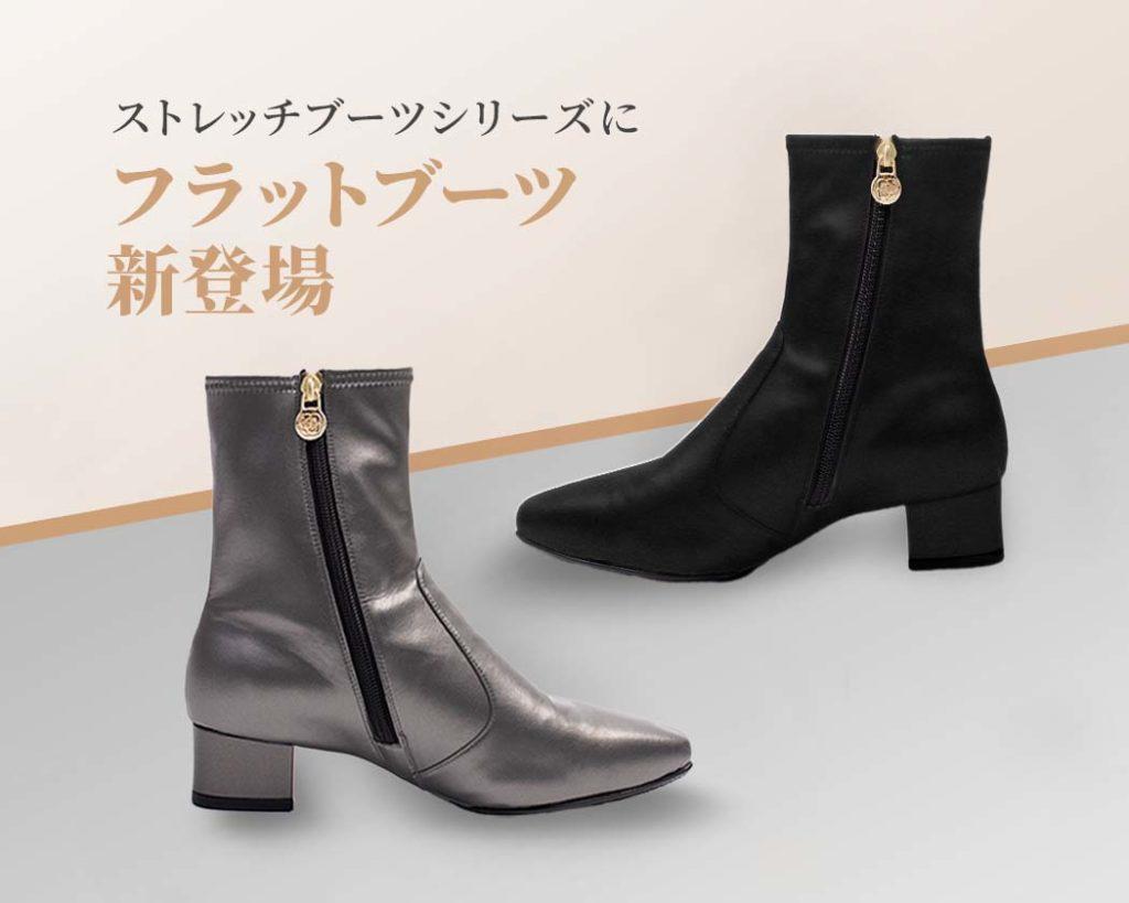 baaj_flat_boots_re01